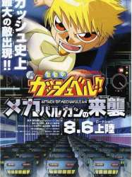 Zatch Bell 2 Attack of the Mecha Vulcans