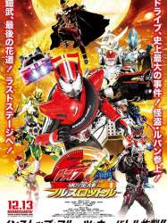 Kamen Rider × Kamen Rider Drive & Gaim: Movie War Full Throttle