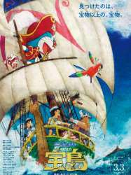 Doraemon the Movie: Nobita's Treasure Island